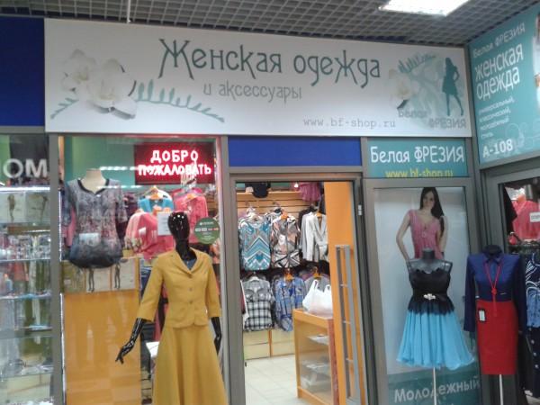 Магазины Одежды Большого Размера Доставка